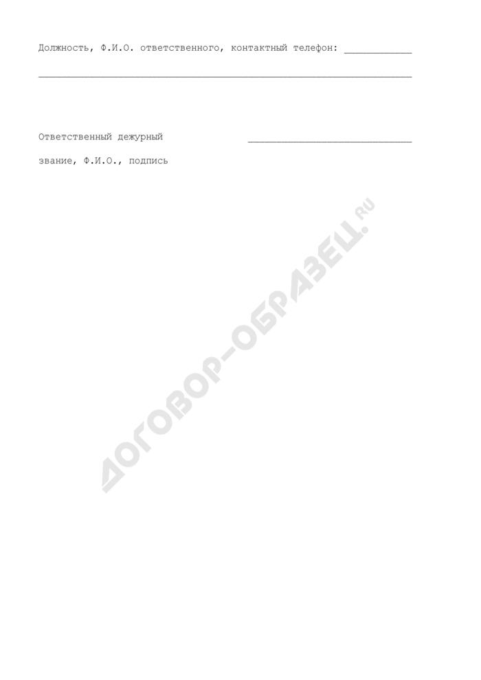 Предписание на осуществление сопровождения автомобилем (автомобилями) госавтоинспекции транспортных средств (образец). Страница 3