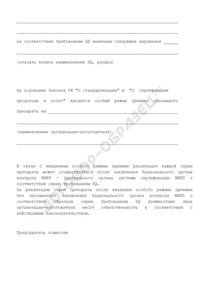 Предписание о введении особого режима приемки готового препарата. Страница 2