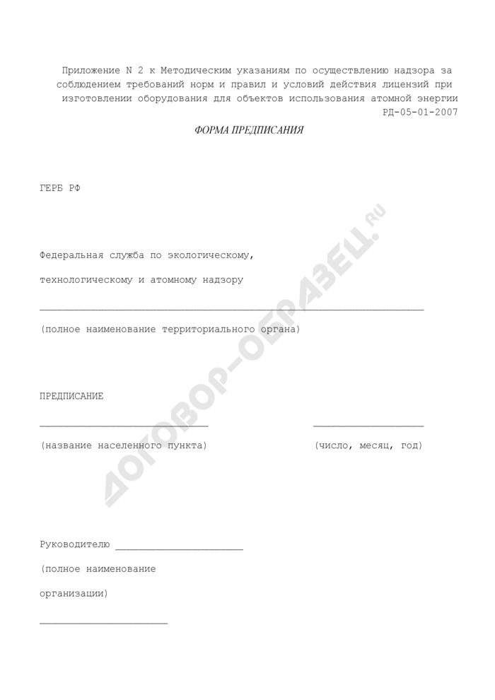 Предписание о выявленных нарушениях и требованиях к обеспечению безопасности в области использования атомной энергии. Страница 1