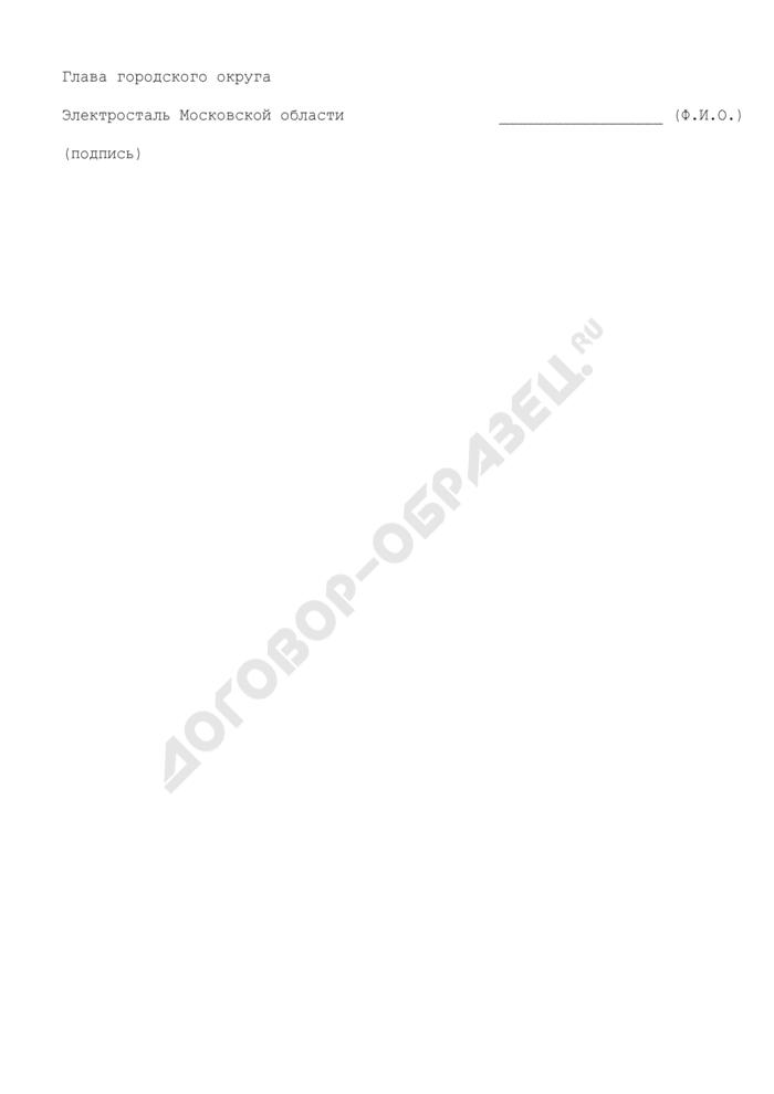 Предписание о демонтаже рекламной конструкции в городском округе Электросталь Московской области. Страница 2