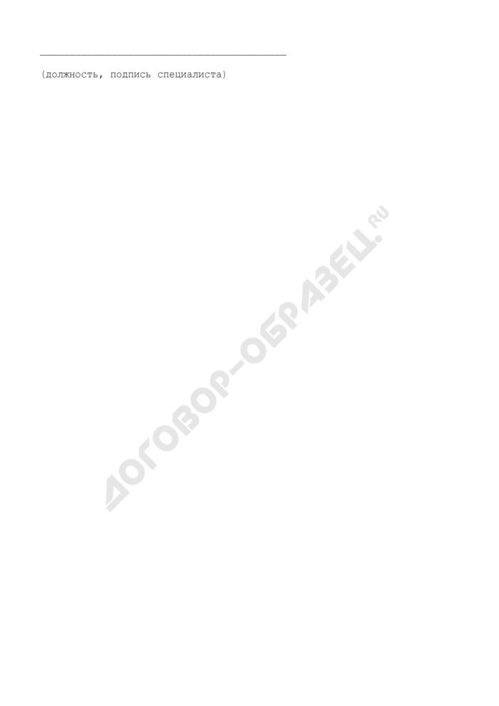 Предписание о добровольном демонтаже и перемещении либо ликвидации самовольно установленной металлической конструкции для хранения транспортного средства на территории города Реутова Московской области. Страница 3