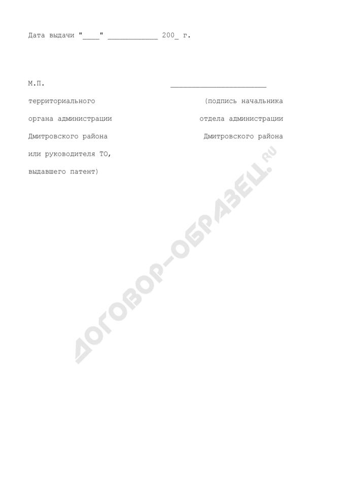 Временный патент на право торговли на территории Дмитровского района Московской области. Страница 2