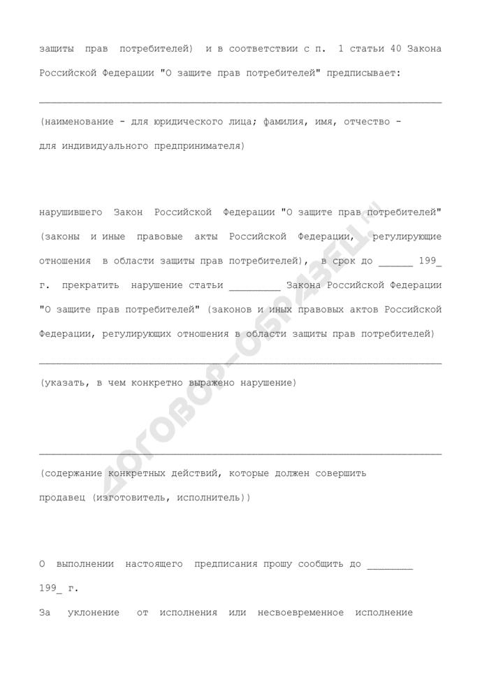 Предписание о прекращении нарушений прав потребителей, выразившихся в непредоставлении необходимой и достоверной информации об исполнителе (изготовителе, продавце), режиме его работы. Страница 2