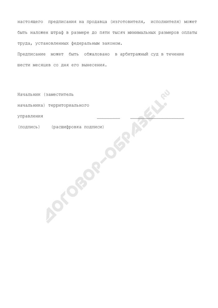 Предписание о прекращении нарушений прав потребителей, выразившихся в непредоставлении необходимой и достоверной информации об исполнителе (изготовителе, продавце), режиме его работы. Страница 3