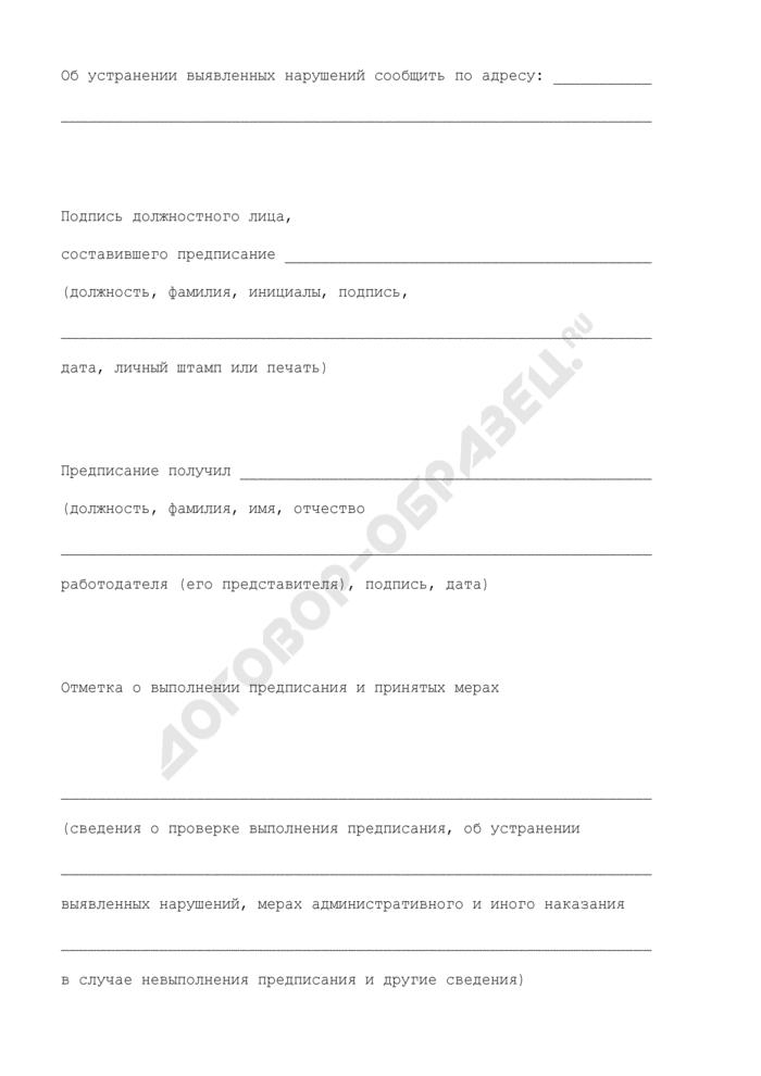Предписание о приостановке проведения работ. Форма N 12-ГИТ. Страница 3
