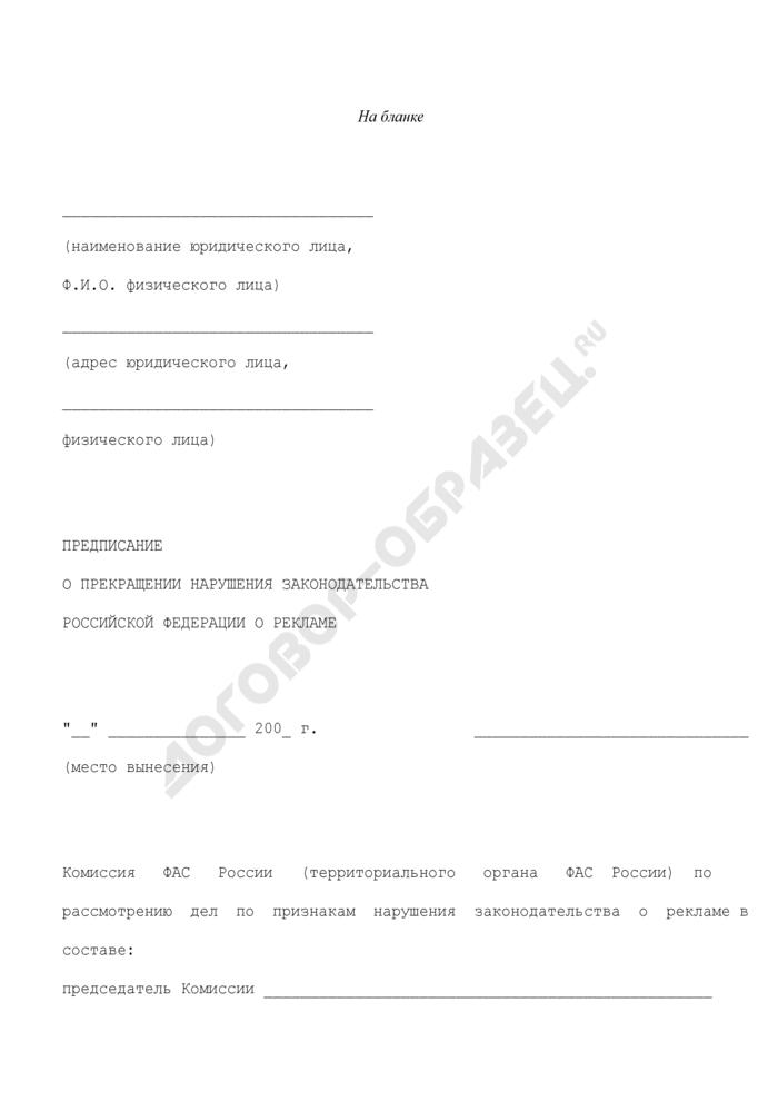 Предписание о прекращении нарушения законодательства Российской Федерации о рекламе в Федеральной антимонопольной службе по рассмотрению дел по признакам нарушения законодательства Российской Федерации о рекламе. Страница 1