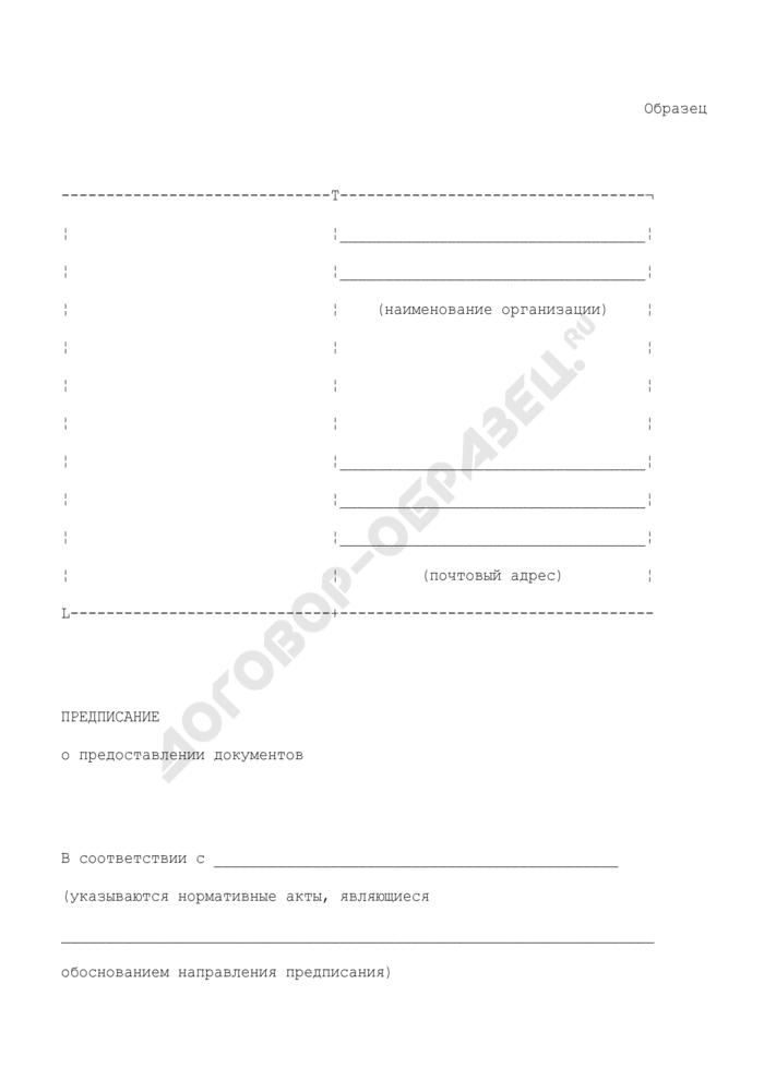 Предписание о предоставлении документов в Федеральную службу по финансовым рынкам России (образец). Страница 1