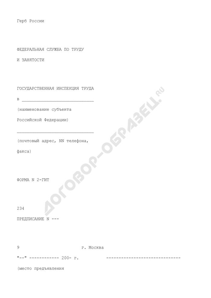 Предписание о принятии мер по устранению нарушений трудового законодательства (пример заполнения). Страница 1
