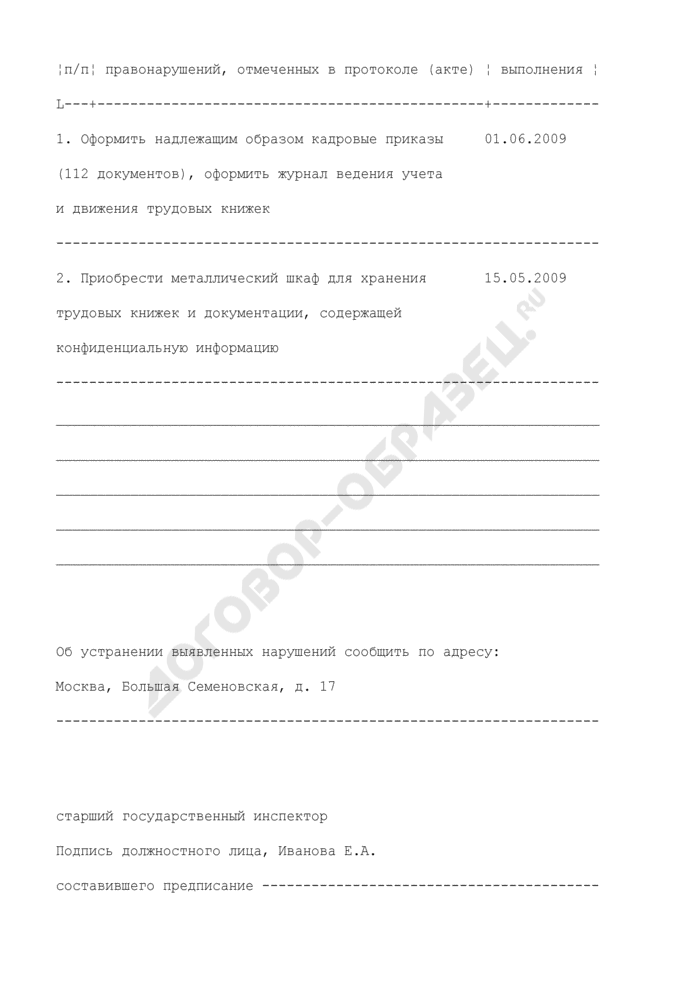 Предписание о принятии мер по устранению нарушений трудового законодательства (пример заполнения). Страница 3