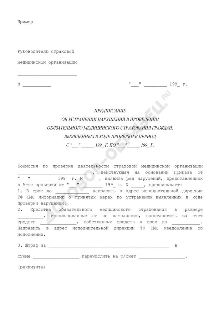 Предписание об устранении нарушений в проведении обязательного медицинского страхования граждан, выявленных в ходе проверки в период. Страница 1