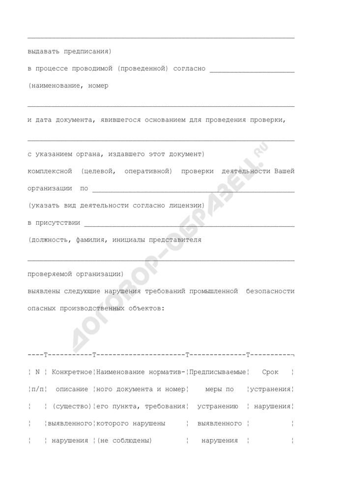 Предписание об устранении выявленных нарушений требований промышленной безопасности опасных производственных объектов. Страница 2