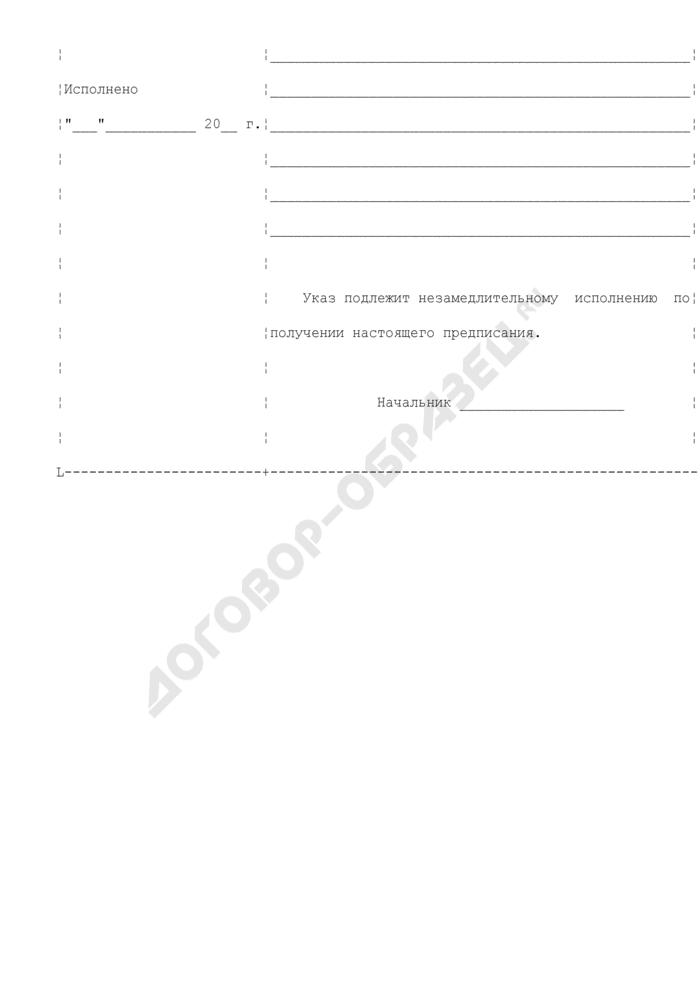 Предписание об исполнении указа Президента Российской Федерации о помиловании. Страница 2