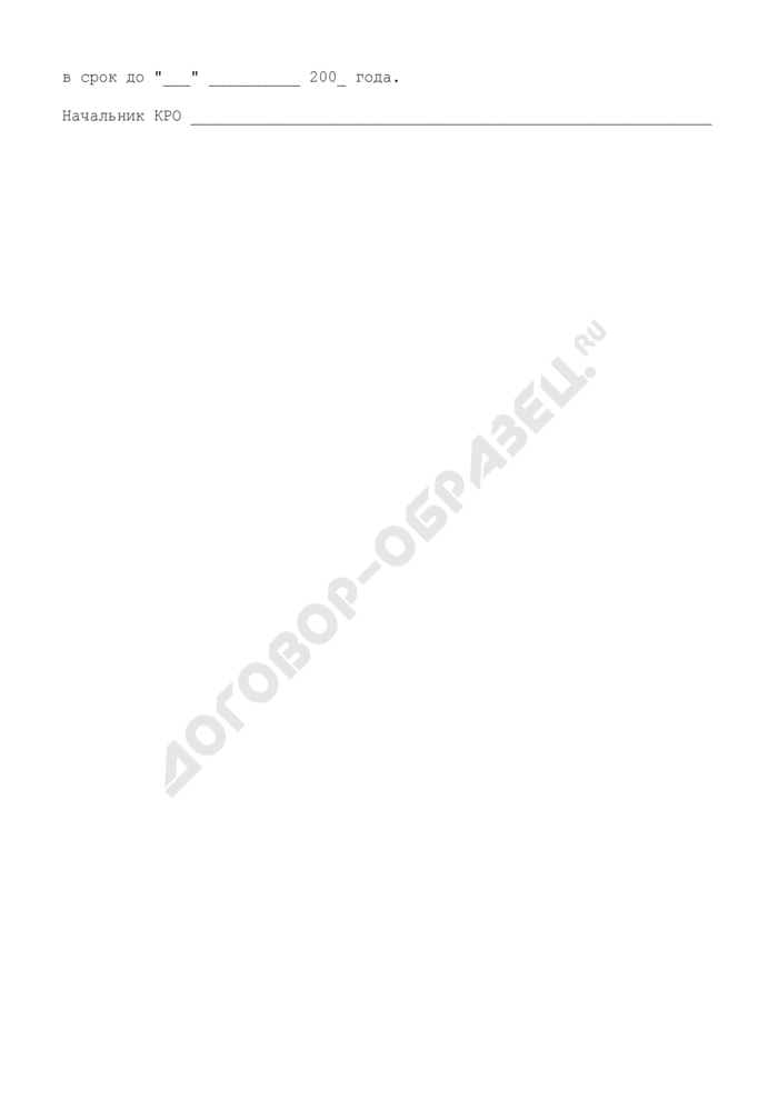 Предписание об устранении нарушений законодательства Российской Федерации о размещении заказов на поставки товаров, выполнение работ, оказание услуг для муниципальных нужд в Люберецком муниципальном районе Московской области. Страница 2