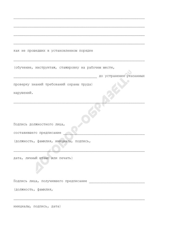 Предписание об отстранении от работы лиц, не прошедших обучение, инструктаж, стажировку на рабочем месте и проверку знаний требований охраны труда. Форма N 14-ГИТ. Страница 3