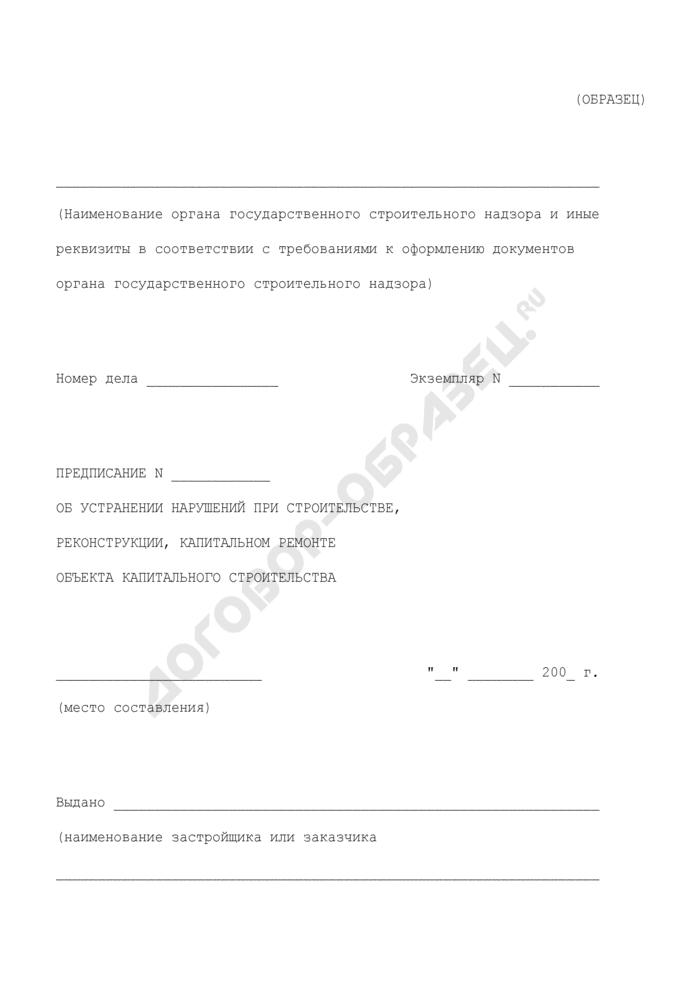 Предписание об устранении нарушений при строительстве, реконструкции, капитальном ремонте объекта капитального строительства. Страница 1