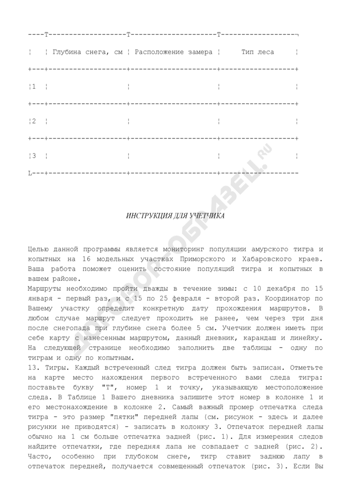 Выборочный учет (программа мониторинга) популяции амурского тигра в России. Страница 2