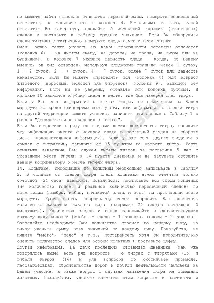 Выборочный учет (программа мониторинга) популяции амурского тигра в России. Страница 3