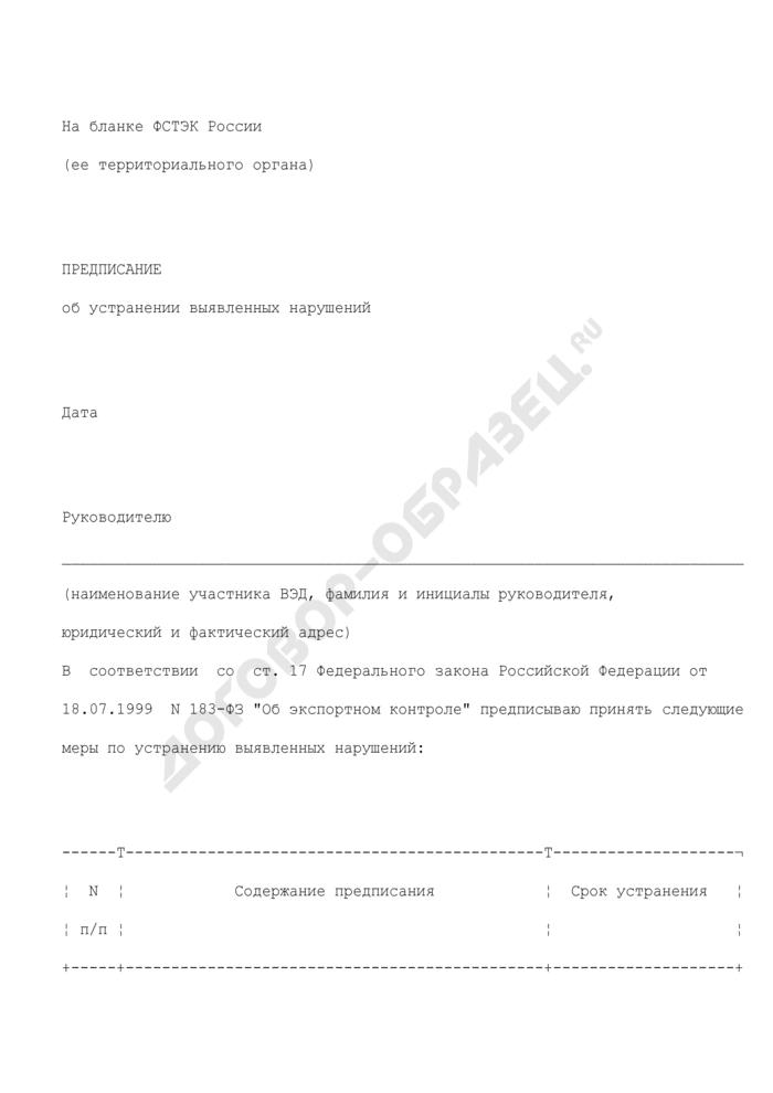 Предписание об устранении выявленных нарушений в финансово-хозяйственной деятельности участника ВЭД. Страница 1