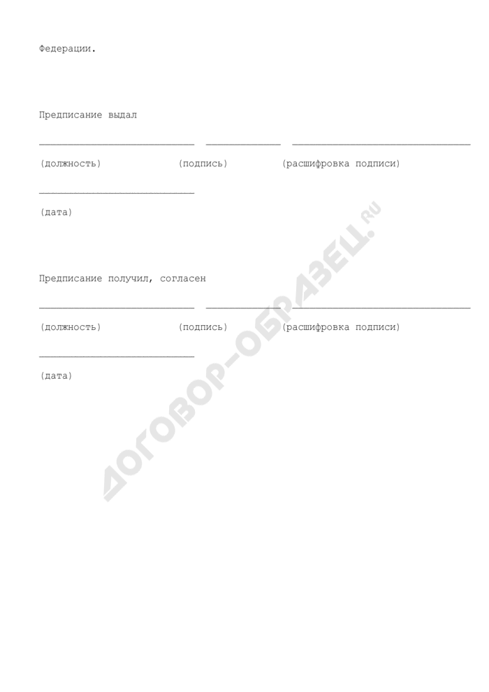 Предписание об устранении выявленных нарушений в финансово-хозяйственной деятельности участника ВЭД. Страница 3