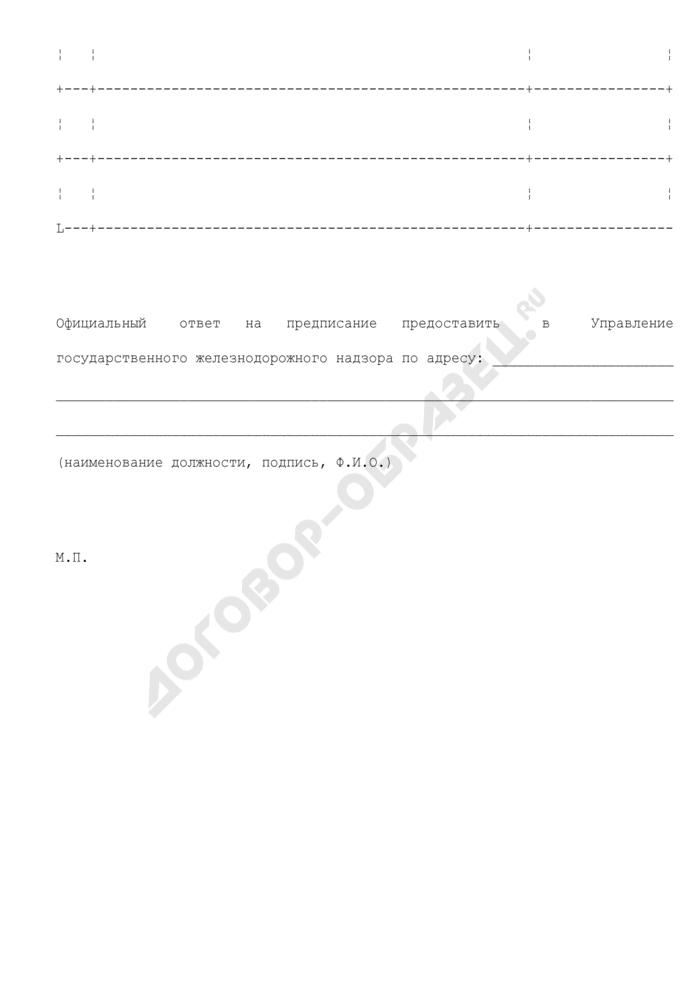 Предписание об устранении выявленных нарушений лицензионных требований и условий при осуществлении лицензируемого вида деятельности на железнодорожном транспорте (образец). Страница 2