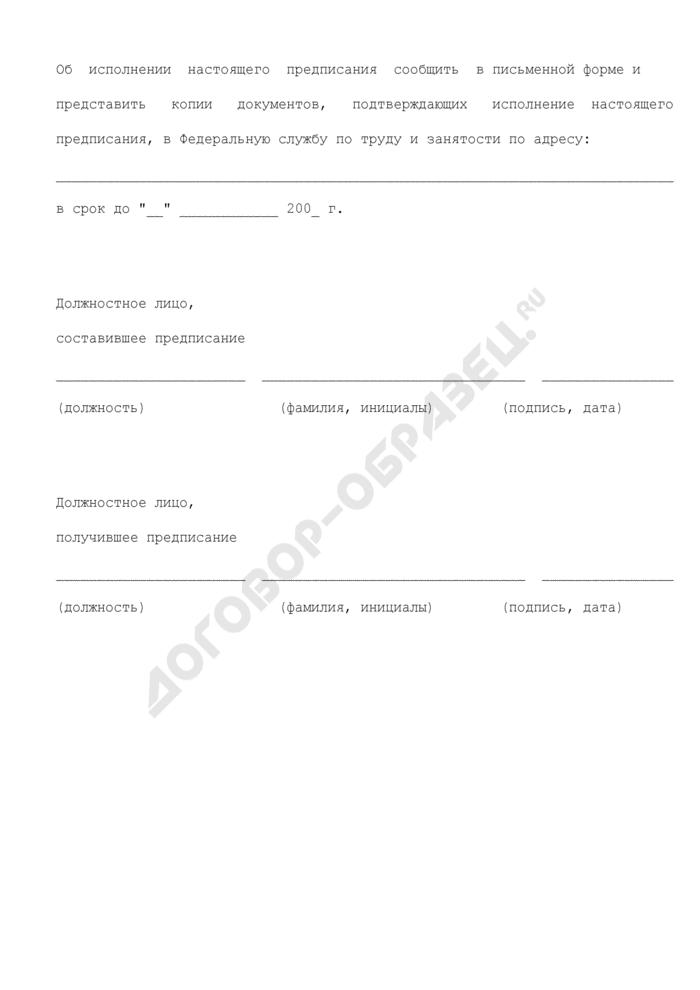 Предписание об устранении выявленных нарушений при осуществлении функций по надзору и контролю за полнотой и качеством осуществления органами государственной власти субъектов Российской Федерации переданных полномочий в области содействия занятости населения. Страница 3