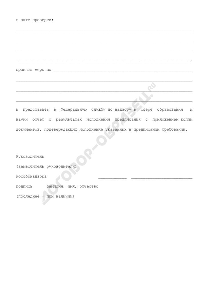 Предписание об устранении нарушений, выявленных по результатам проведения мероприятия по надзору в сфере образования и науки (образец). Страница 2