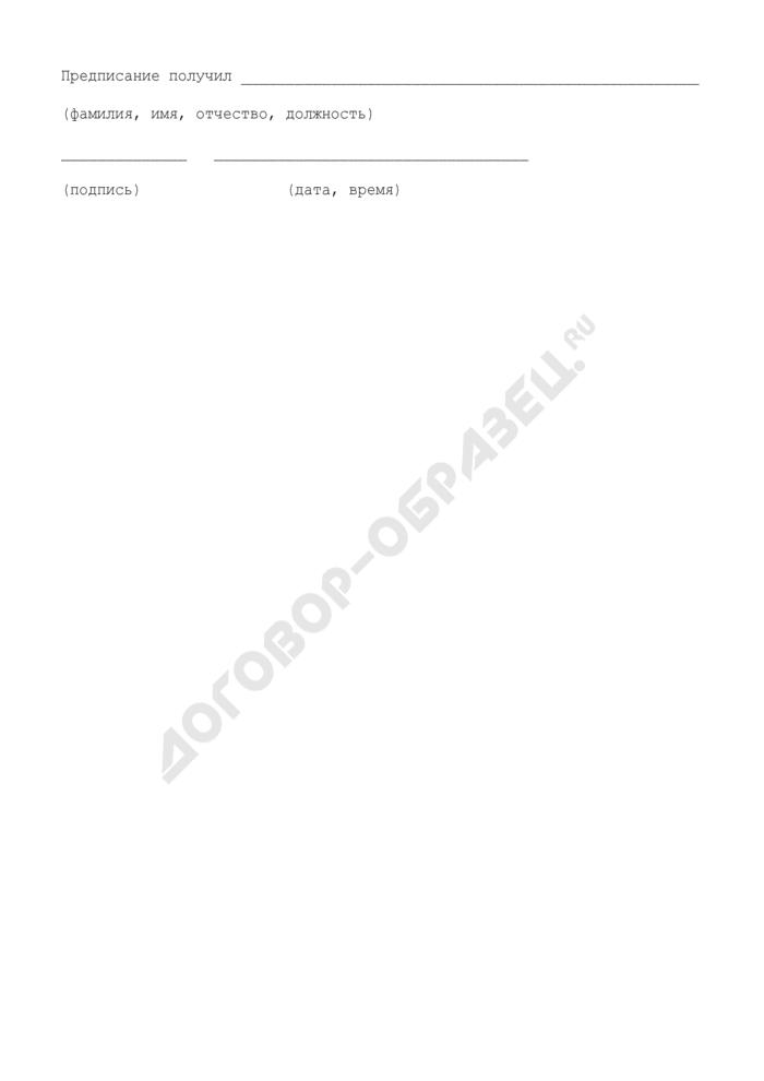 Предписание об устранении нарушения законодательства Российской Федерации в области охраны атмосферного воздуха (образец). Страница 3