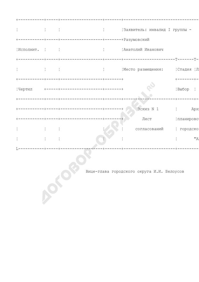 Выкопировка из плана города Химки под временную установку металлического тента на территории городского округа Химки Московской области (образец). Страница 3