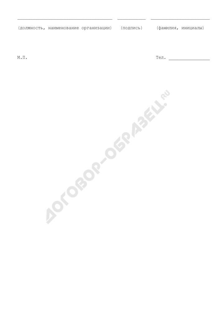 Предписание осужденному о необходимости явки в организацию для отбывания исправительных работ (образец). Страница 3