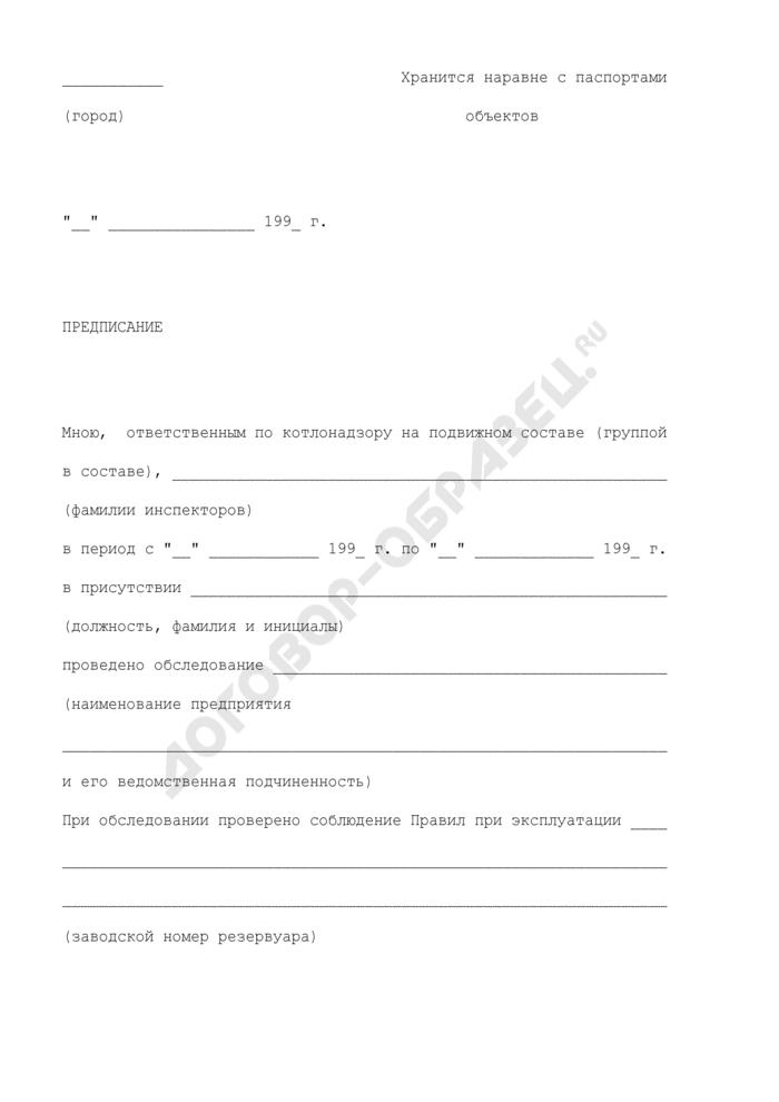 Предписание по результатам инспекционного контроля воздушных резервуаров подвижного состава железных дорог Российской Федерации. Страница 1