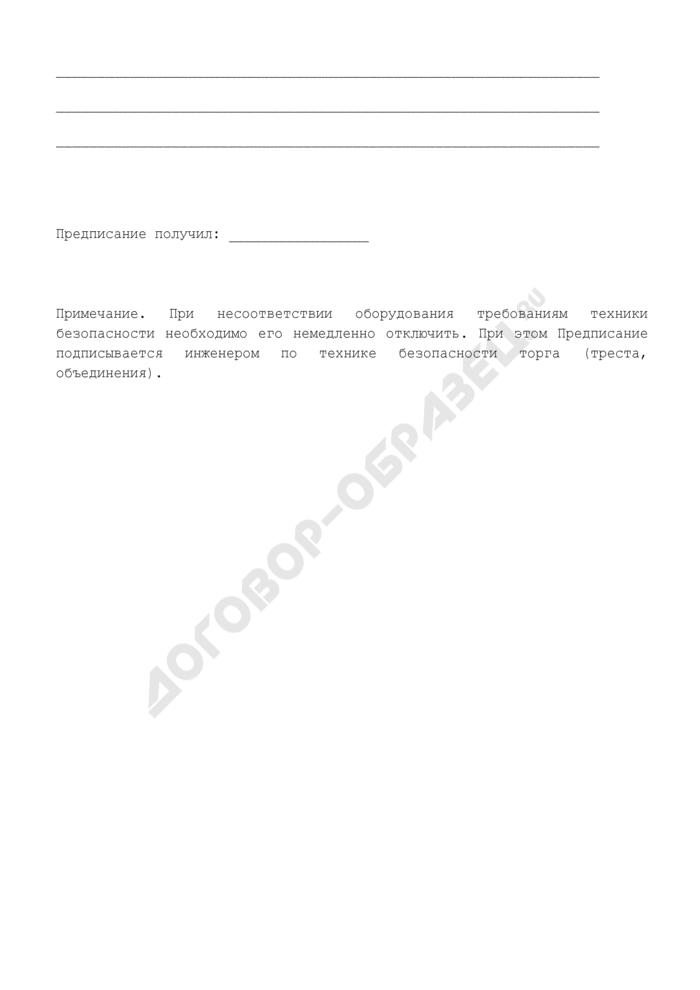 Предписание предприятию - владельцу оборудования на выполнение работ, которые не входят в компетенцию ремонтного предприятия, но необходимых для обеспечения монтажа и эксплуатации оборудования. Страница 2