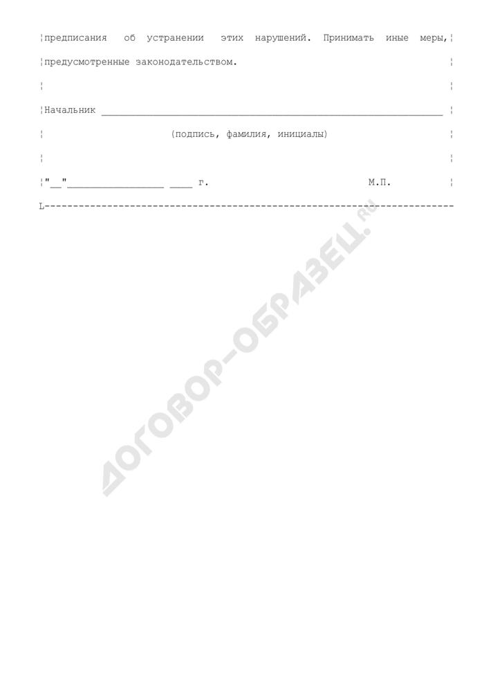 Предписание сотрудника органов внутренних дел, осуществляющего проверку объектов и мест хранения оружия и патронов. Страница 3