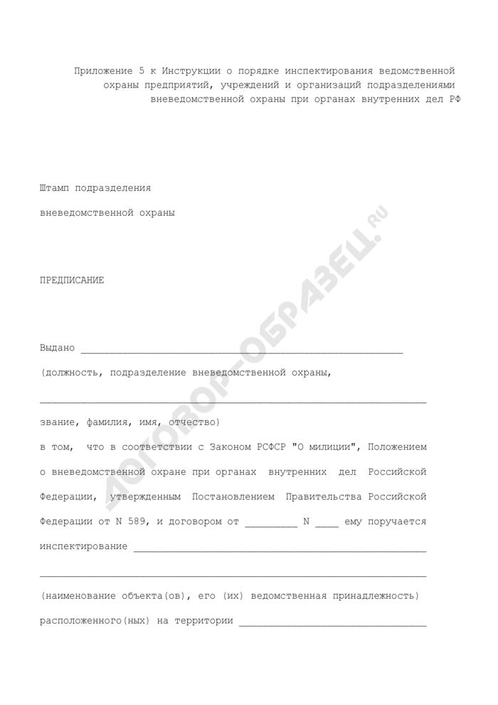 Предписание сотруднику вневедомственной охраны о поручении инспектирования объекта(ов). Страница 1