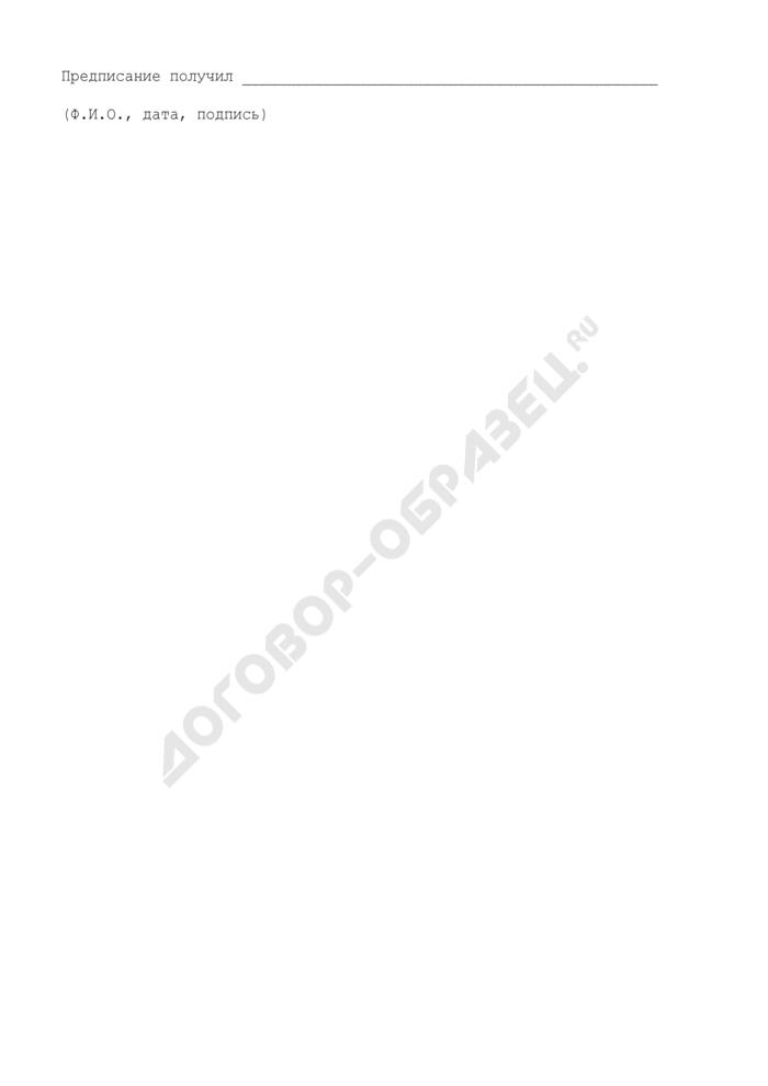 Предписание специалиста службы охраны труда системы агропромышленного комплекса Российской Федерации об устранении выявленных нарушений. Страница 2