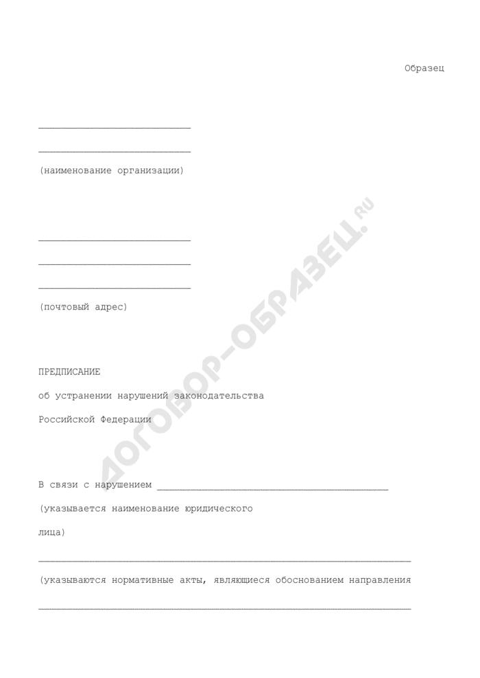 Предписание Федеральной службы по финансовым рынкам России для проверяемой организации об устранении нарушений законодательства Российской Федерации (образец). Страница 1