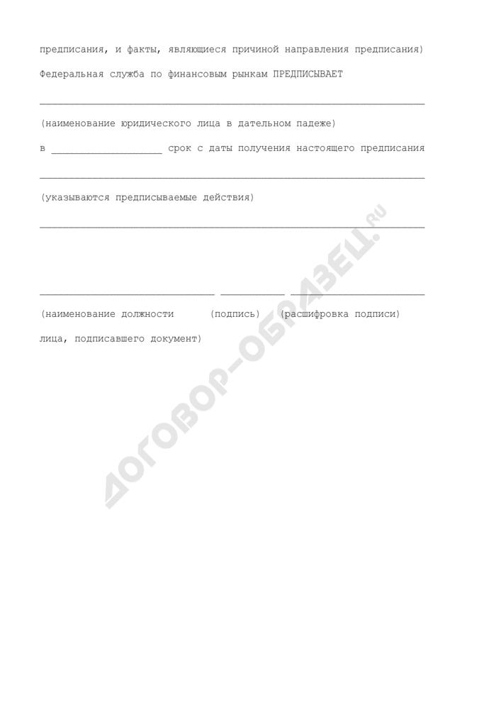 Предписание Федеральной службы по финансовым рынкам России для проверяемой организации об устранении нарушений законодательства Российской Федерации (образец). Страница 2