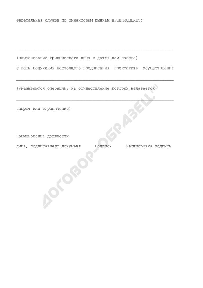 Предписание Федеральной службы по финансовым рынкам о прекращении осуществления операций, на осуществление которых налагается запрет или ограничение (образец). Страница 2