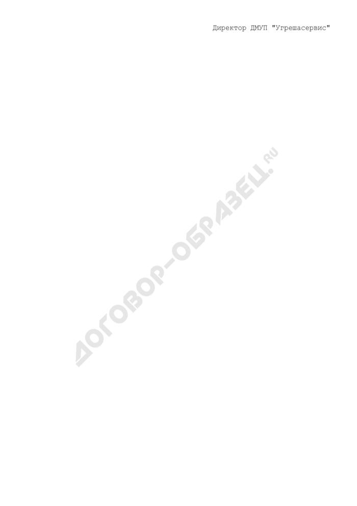 Предупреждение о необходимости погашения долга за жилое помещение и коммунальные услуги на территории города Дзержинский Московской области. Страница 2