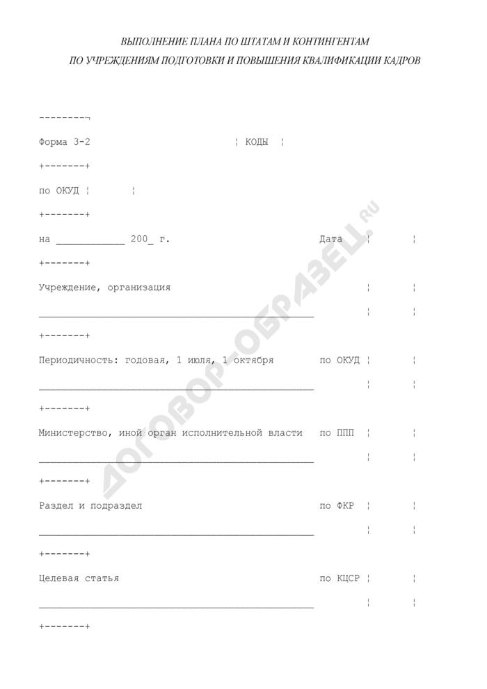 Выполнение плана по штатам и контингентам по учреждениям подготовки и повышения квалификации кадров. Форма N 3-2. Страница 1