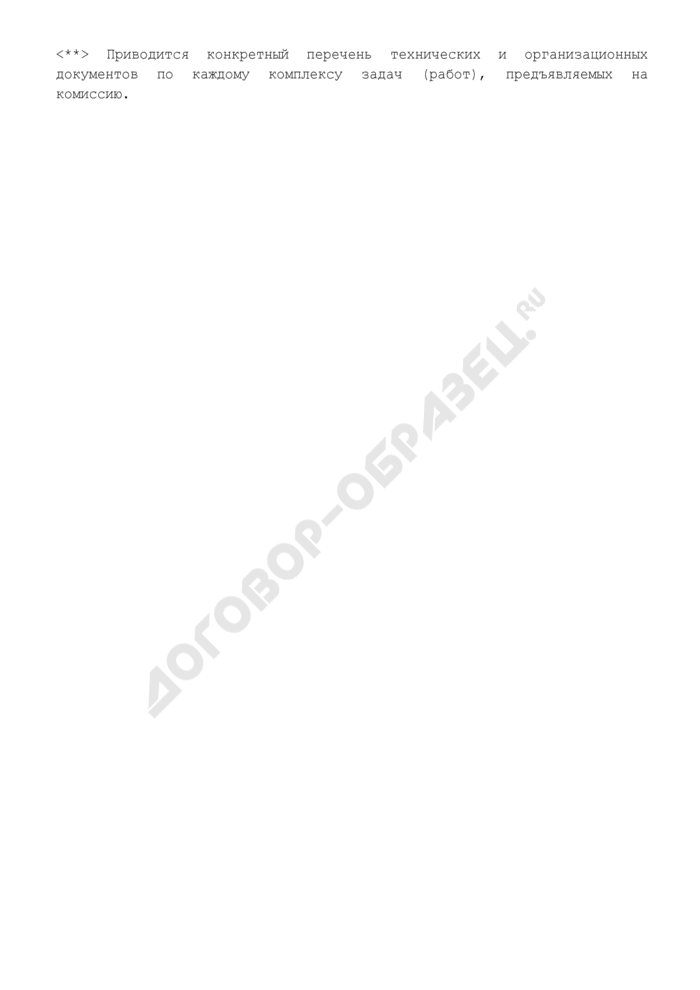 Предъявительская записка на работы (группы работ), выполненные подрядчиком в соответствии с государственным контрактом и перечнем работ по информатизации Федеральной налоговой службы Российской Федерации. Страница 3