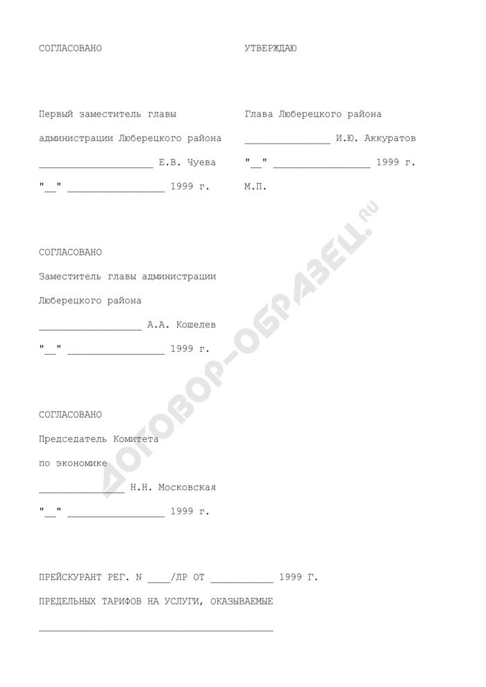 Прейскурант предельных тарифов на услуги, оказываемые предприятиями (кроме муниципальных), расположенными территориально в городе Люберцы Московской области. Страница 1