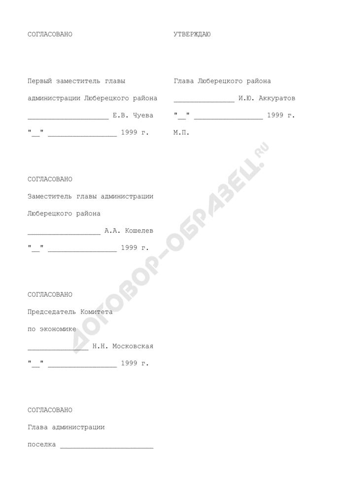 Прейскурант предельных тарифов на услуги, оказываемые предприятиями (кроме муниципальных), расположенными на территориях поселков Люберецкого района Московской области. Страница 1