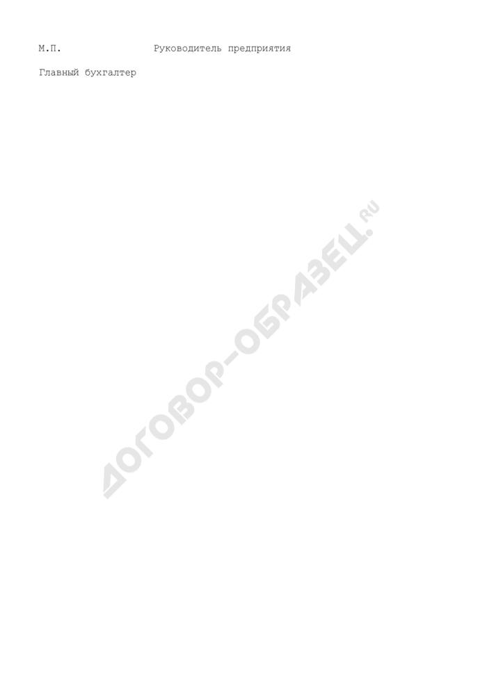 Прейскурант предельных тарифов на услуги, оказываемые предприятиями (кроме муниципальных), расположенными на территориях поселков Люберецкого района Московской области. Страница 3