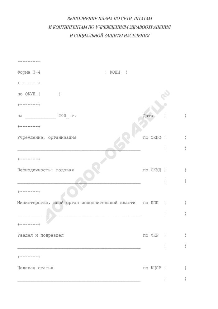 Выполнение плана по сети, штатам и контингентам по учреждениям здравоохранения и социальной защиты населения. Форма N 3-4. Страница 1