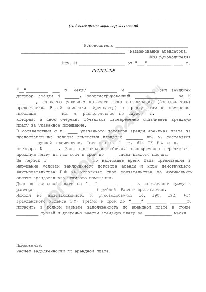 Претензионное письмо о погашении дебиторской задолженности (на примере договора аренды). Страница 1