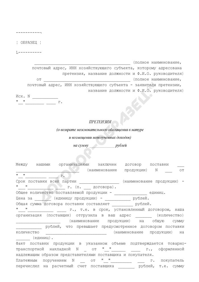 Претензия (о возврате неосновательного обогащения в натуре и возмещении неполученных доходов) (образец). Страница 1
