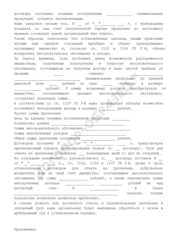 Претензия (о возврате неосновательного обогащения в натуре и возмещении неполученных доходов) (образец). Страница 2