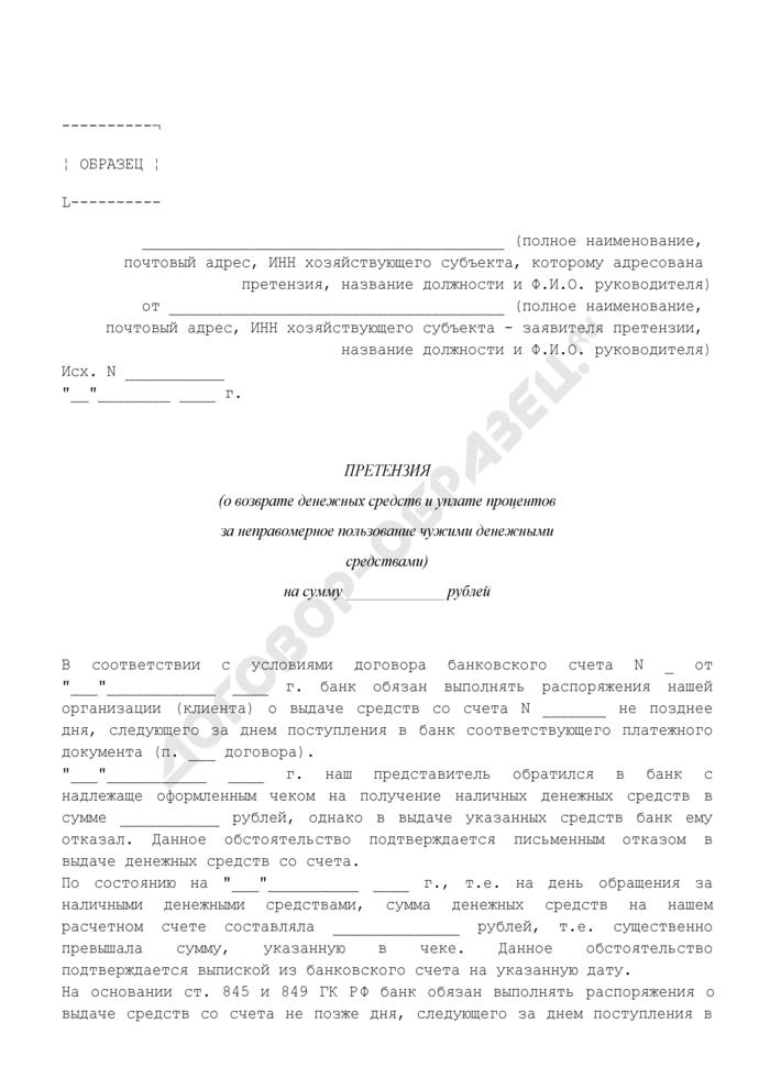 Претензия (о возврате денежных средств и уплате процентов за неправомерное пользование чужими денежными средствами) (образец). Страница 1