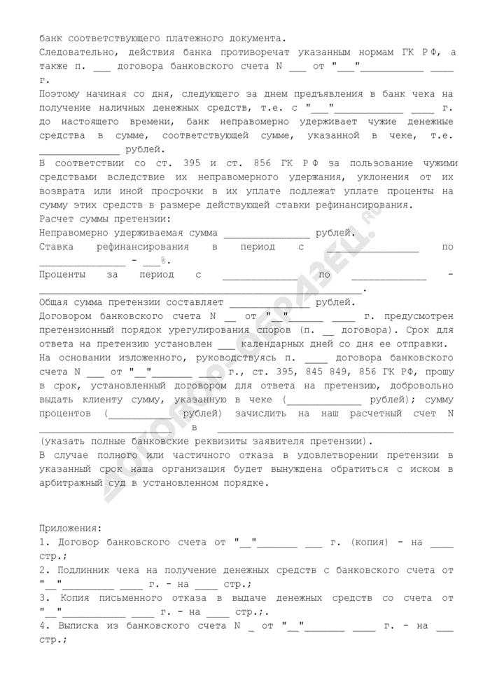 Претензия (о возврате денежных средств и уплате процентов за неправомерное пользование чужими денежными средствами) (образец). Страница 2