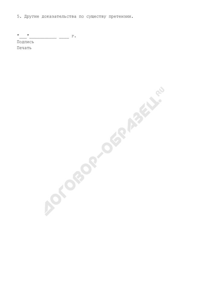 Претензия (о возврате денежных средств и уплате процентов за неправомерное пользование чужими денежными средствами) (образец). Страница 3